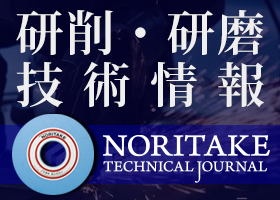 研削・研磨技術情報 NORITAKE TECHNICAL JOURNAL
