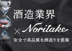 NORITAKE SPECIAL PRODUCTS
