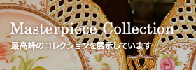 Masterpiece Collection 最高峰のコレクションを展示しています