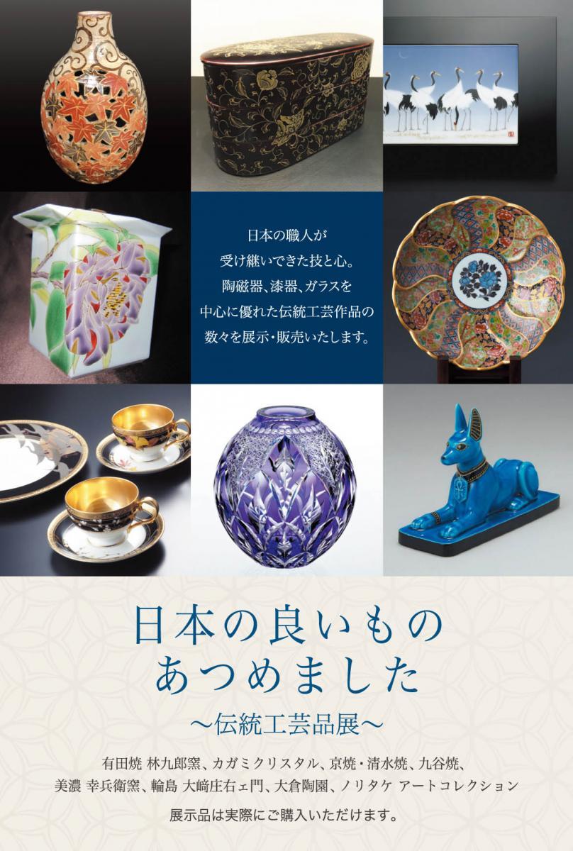 日本の良いものあつめました~伝統工芸品展~ - 文化と出会い、森に ...
